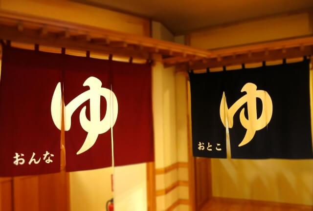 su-pa sentou kanagawa